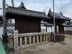 バス通りに出てしばらく歩くと、普門院と言う寺があった。 その門前に、辻の札場と呼ばれる場所があった。 江戸時代に御触書などを掲示した場所で、いわゆる高札場である。 ほぼ原形を留めているらしい。