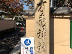反正天皇陵の近くにある方違神社です