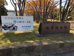仁徳天皇陵の隣にある大仙公園に堺市博物館があります