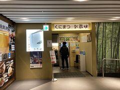 広島駅に戻って「くにまつ+武蔵坊」で昼食。広島駅のエキエの中。