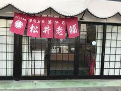 その前にカステラ屋さんがあり、いい匂いがします。帰りに切り落としを買いました。あとで長崎でも、カステラを買ったのですが、私は、ここのカステラが好みです。