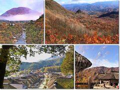 今年の秋旅のお出かけ先は南会津地方。   我が家からは凄く遠くもないが、日帰りでは心ゆくまで楽しめないエリアなので1泊2日の日程での秋旅だ。 秋旅といえば、ターゲットは勿論、紅葉。  山はその標高により彩りを変え、日本の四季の美しさを存分に見せてくれる。  旅の1日目は、秋と冬がゆっくりと変わりつつある山;七ヶ岳での紅葉ハイキング。 そして、2日目は大内宿などの南会津のメジャーな観光地も取り入れつつも、まだ知られていない絶景を探し行くことにした。