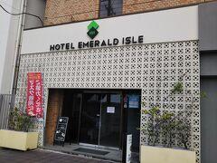 離島ターミナルからもバスターミナルからも近い、ホテルエメラルドアイルに宿泊します。