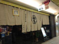 帰りも、名古屋で乗り換え。 夕食の時間になったので、改札を出て、名古屋駅前で、ひつまぶしなど。