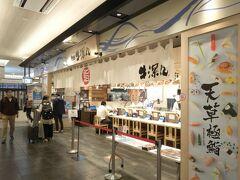 お昼は熊本駅ナカの牛深丸というお寿司屋さんで。 鹿児島中央とは違い電子の地域共通クーポンが使えるので、普段は入らないようなお店に入ることに成功!