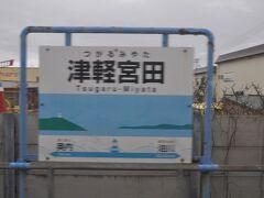 津軽宮田駅