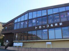 嵯峨野観光鉄道・トロッコ亀岡駅は馬堀駅から歩いて10分ほど。 畑の中にある駅ですが、観光案内所やお土産物店もある活気のある駅でした。