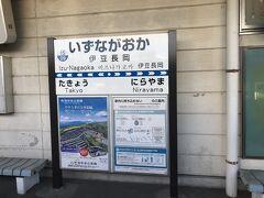 伊豆箱根鉄道駿豆線、伊豆長岡駅。
