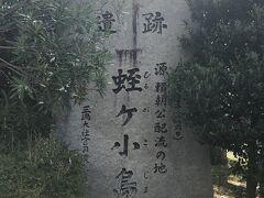蛭ヶ小島(源頼朝公配流の地)。 1160年伊豆に流罪となった源頼朝が、34歳までの20年間過ごしたとされる場所。その間に北条政子と結婚し過ごした場所で、源頼朝と北条政子の夫婦像がある。