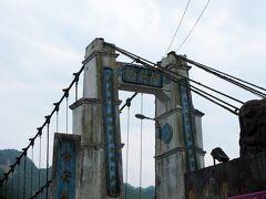 人波を避けて静安吊橋へ。