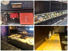 麺匠の心つくし つるとんたん 宗右衛門町店  に入りました。  https://www.tsurutontan.co.jp/menu/