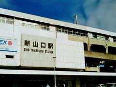 令和2年11月の平日、JR新山口駅に降り立った。 約30年前に山口市内や秋芳洞などを訪れたときJR山口線にも乗っているはずだが、記憶が残っていない。なぜだろう?