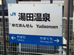 新山口駅から列車で30分とかからず山口駅の一つ手前の湯田温泉駅に着く。ここで下車する。