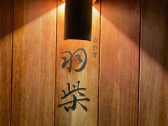 高台寺前、ねねの道沿いの 京料理「高台寺羽柴」 6時半に予約していました