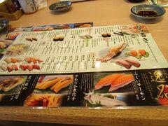 日本海側に来ると・・・ お寿司が食べたくなります。  海鮮アトム。 愛知県にはない回転寿司。 回転寿司が出始めた頃、愛知県にも回転寿司アトムはあったけど、海鮮アトムは無かったと思います。 海鮮アトム。今では福井県内しかないのかな?