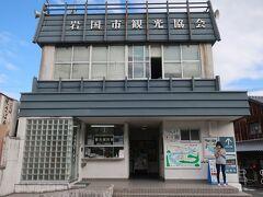 駐車場までの帰り道に、「岩国市観光協会」を見つけました。  行きに、チェックしていたら、パンフレットなどをもらえたんだろうな。。。