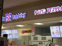 少し歩くと「アルプラザ敦賀」商業施設があります。 スーパーの平和堂が入っています。  サーティーワンアイスクリームがフードコートに入ってましたので、アイスクリームを食べましょう!
