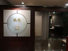 今日のディナーは、ホテルレストランクレジットを利用するために、「中国料理 桃李」へ。