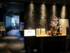 11/28(土) 昨夜はしっかりと熟睡でした…、  さて、朝食は最上階のレストラン「空桜」で自慢のブッフェをいただきます。 シテイホテルに相応しい雰囲気が期待を持たせますね?~。