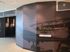 エアポート ヒストリー ミュージアム