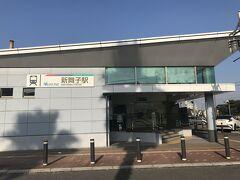 新舞子駅です