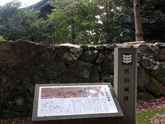 やってきたのは浜田城跡。 続100名城170番。