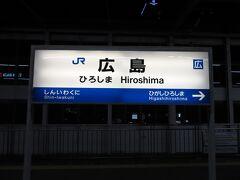 広島駅。 ここからは新幹線で一気に。