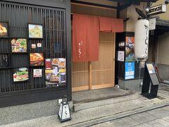 """ランチに選んだのは祇園の花見小路通りにあるおばんざいのお店""""きらら""""さん。  花見小路通りには沢山の飲食店がありますが、本日は予約でいっぱいですという案内を出していたお店がすごく多かったです!  さすが紅葉シーズンの京都!!"""