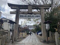お腹もいっぱいになったところで、観光スポット巡りを再開♪  祇園から東山方面に行く途中にあった安井金比羅宮。  別名『縁切り神社』と呼ばれており、あらゆる悪縁を切り、良縁を結ぶパワースポットとして有名な神社です。