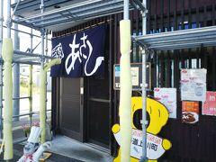 移動中に「上川町ラーメン日本一」という看板を見つけたので、味噌にこだわるというこちらのお店「あさひ総本店」でランチ。