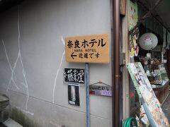 Middx.さんか誰かの旅行記で見た気がする、とらや脇の奈良ホテル近道看板。 最初は泊まろうと思っていたんだけど、何となく気が引けてしまった。