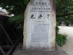 という事でこちら元興寺、「古都奈良の文化財」の1つとして世界遺産登録されている由緒正しきお寺。