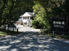 黒川温泉バス停で下車。ぶらぶら歩いて温泉街へ。