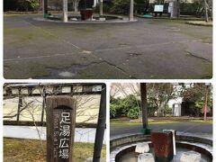 足湯広場がありました。