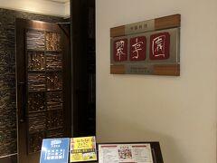 着いたのは神戸ベイシェラトンの中国料理、翠亨園。