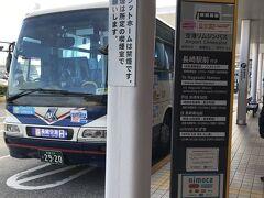 リムジンバスで移動します。 長崎中心部まで片道1000円。