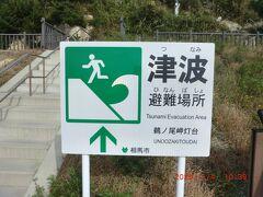 鵜ノ尾埼灯台:灯台は残りましたが周りは状況が変わってしまった感じ
