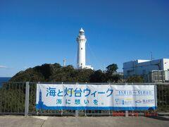塩屋埼灯台:大きいほうの灯台です、駐車場から階段で着きました