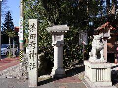ぜんざいで元気になったので、猿田彦神社まで行くことにしました。