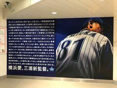 出発地はJR関内駅。 さすがベイスターズの本拠地がある駅、と言うわけで構内は青一色ですねー(・▽・)