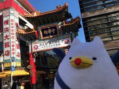 この善隣門から本格的に中華街に入るよー。 今日は横浜散策ということで、みなとみらい線のキャラクター『えむえむさん』も連れてきました。