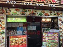 で、たどり着いたのはこちらのお店。 中華定食でも食べようか。