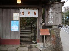14:50   去来庵はビーフシチュー専門店。 昭和初期に建てられた別荘で、今は鎌倉市の景観重要建築物に指定。  お茶してから帰ろうかな・・・