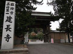 15:30  鎌倉五山第一位、建長寺