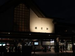 17:00  こ寿々のわらび餅と小川軒のレーズンウィッチを買って、今日の鎌倉散策終了。