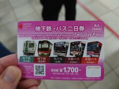 地下鉄・バス2日券を購入。明日もガッツリ市内を回るのでこれが一番重宝します。 まずは地下鉄烏丸線で最寄りの今出川駅まで。