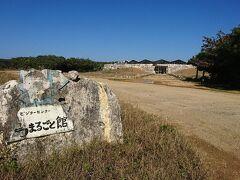 グレイスラム工場の近くにある  島まるごと館