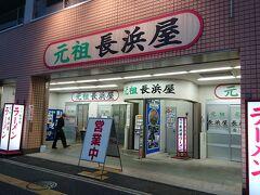 福岡に来たらラーメンも抑えておきたい! ということで元祖長浜屋に来ました。場所は市場会館、中央卸売市場の近くです。 今まで中洲川端方面の屋台やらは行ったことがありますが、元祖長浜屋は初めてです。朝の4時からやっているそうです。