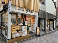 京都・清水寺エリア  2019年10月11日に八坂通にオープンした【憩和井】八坂店の写真。  八坂の塔の麓でほっこりしておくれやす。 八坂の塔が見える最高のロケーションであめ屋のスイーツと一緒に 憩いの時間をお過ごし下さい。 あめ職人手作りの京飴は、お土産にもぴったりです。  お隣は【本家八ッ橋】八坂店です。  清水坂ではなくこちらの八坂通を上っていきます。
