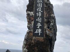 岬の中心に建てられている日本祖国復帰闘争碑。アメリカの統治下にあった沖縄が日本に返還され、沖縄県になった証として1972年に建立。
